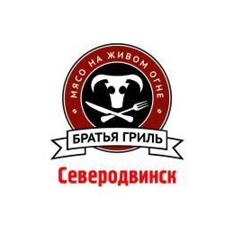 Братья Гриль. Северодвинск